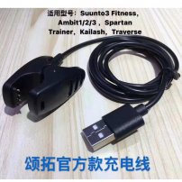 USB Cradle for Suunto Fitness Ambit 1/2/3, Spartan, Trainer Kailash, Traverse Charging Cable, Dock